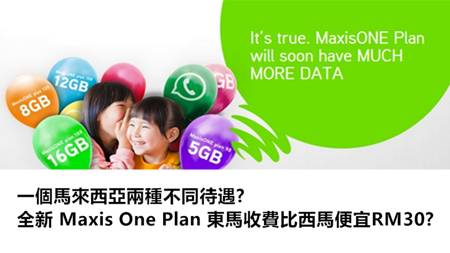 Maxis new OnePlan