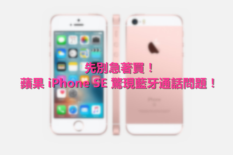 apple-iphone-se-press-2_副本