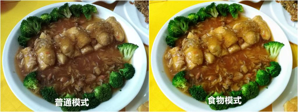 Honor 5x Comparison Good Food Mode